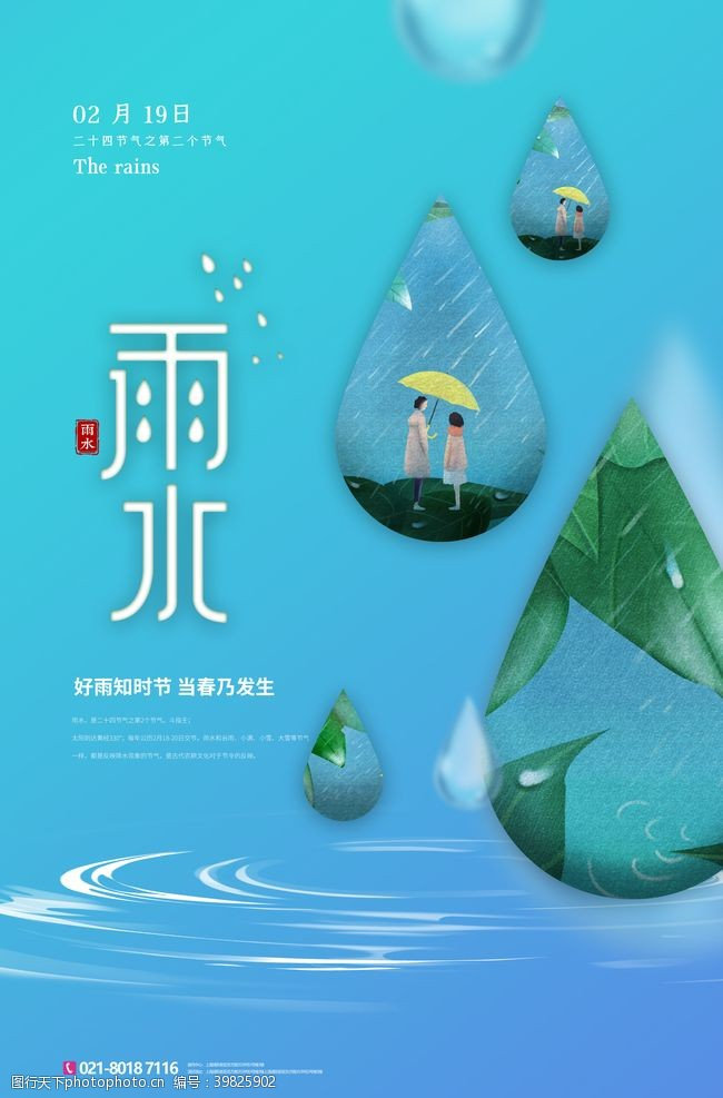 24节气全套雨水雨水海报图片
