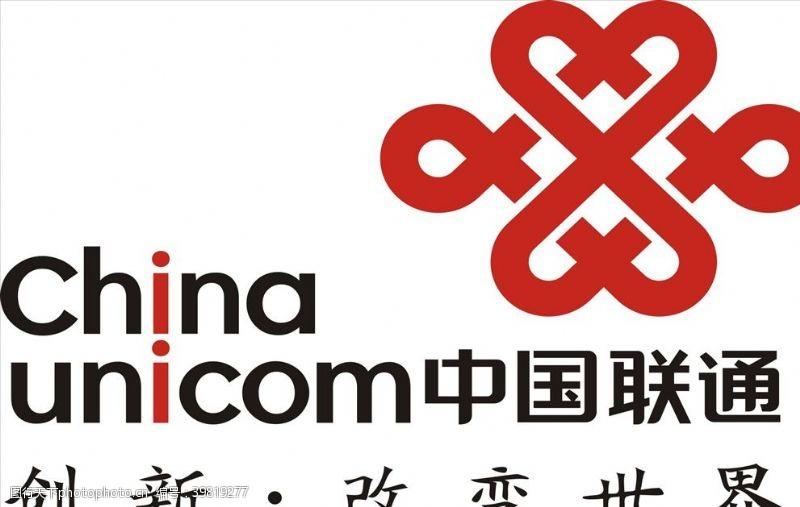 联通标志中国联通图片
