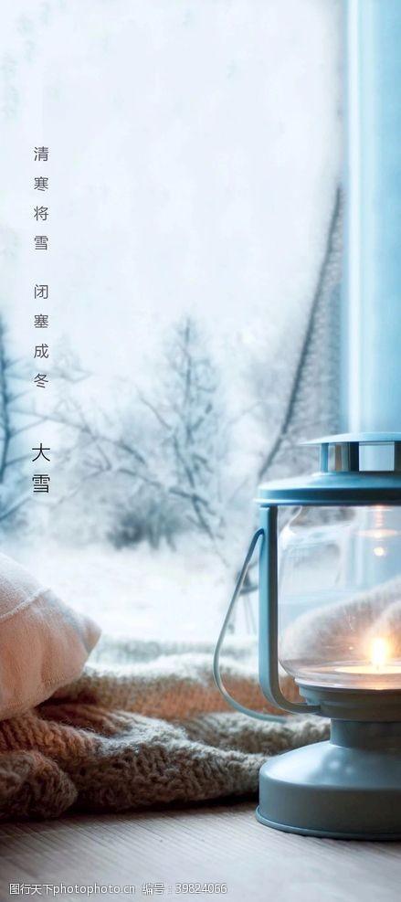 24節氣海報中式大雪節氣海報圖片