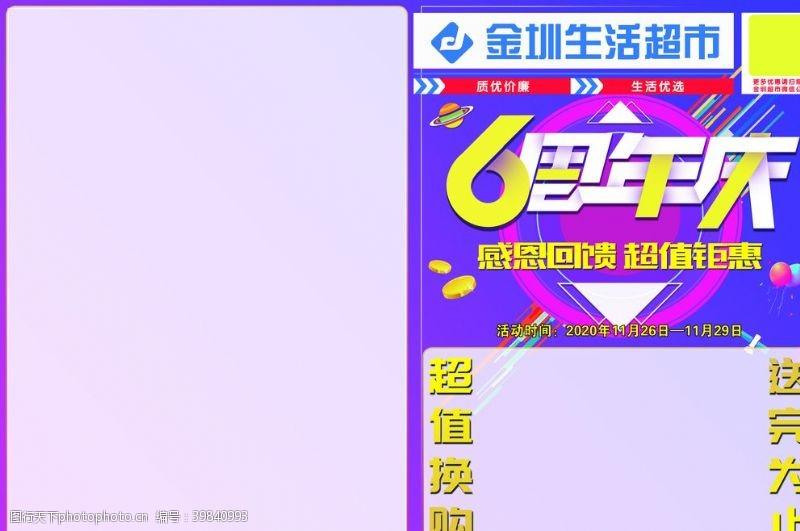 促销彩页6周年庆图片