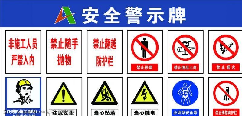 广告安全警示牌图片