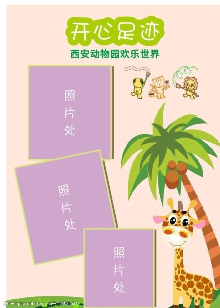幼儿园宣传单宝宝纪念相册图片
