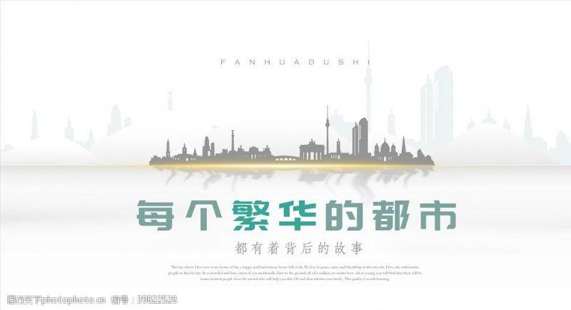 清洁城市城市素材图片