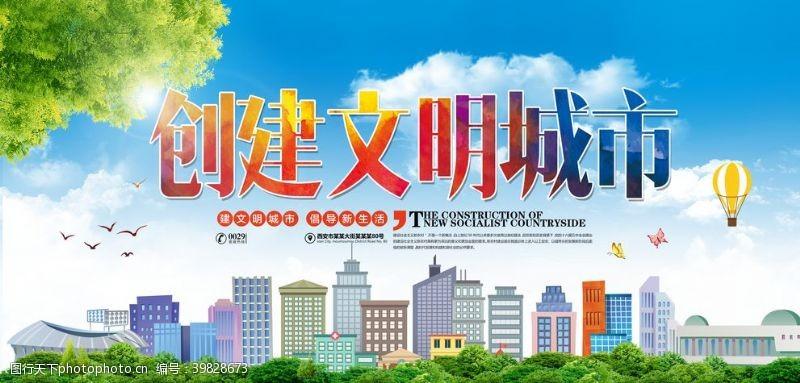 文明城市宣传创建文明城市展板图片