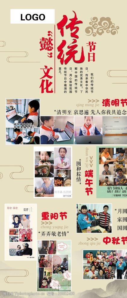 节日展板传统节日图片