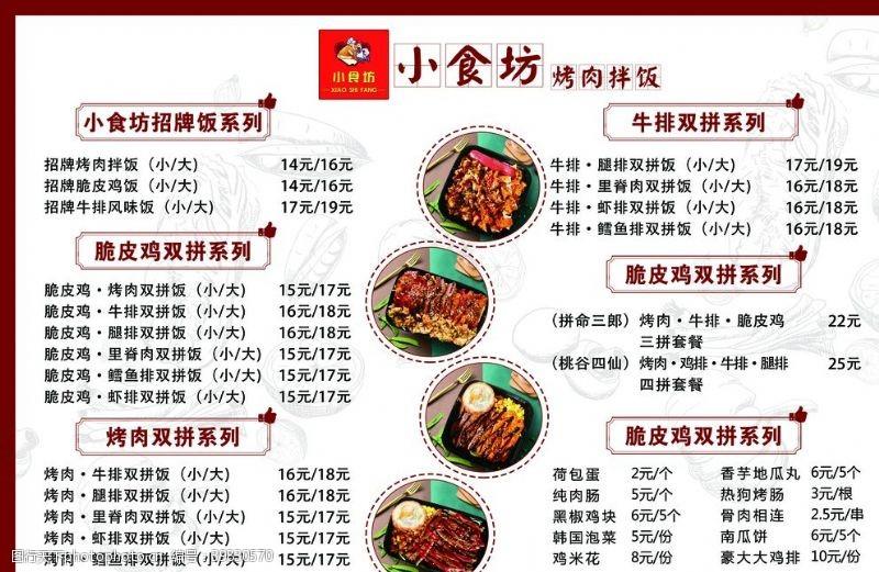 鸡排饭脆皮鸡饭烤肉图片