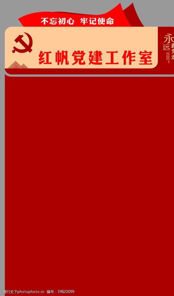 展示区党建门牌社区门牌精神堡垒图片