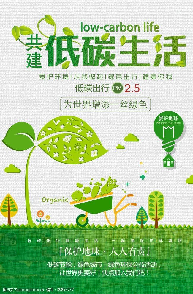 保护环境低碳环保环保图片