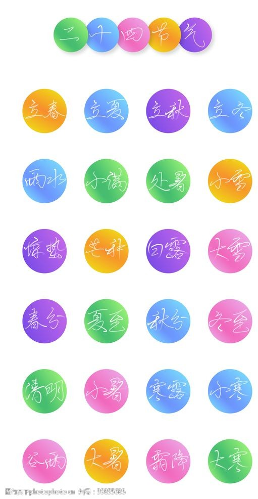立秋二十四节气字体设计图片