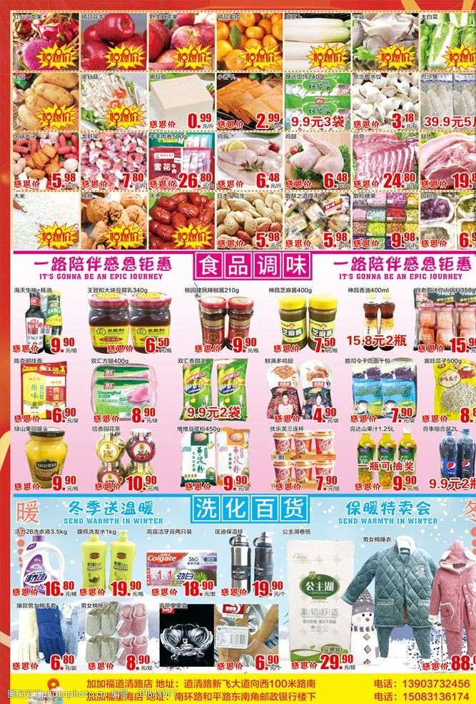 促销dm感恩节超市dm宣传页图片