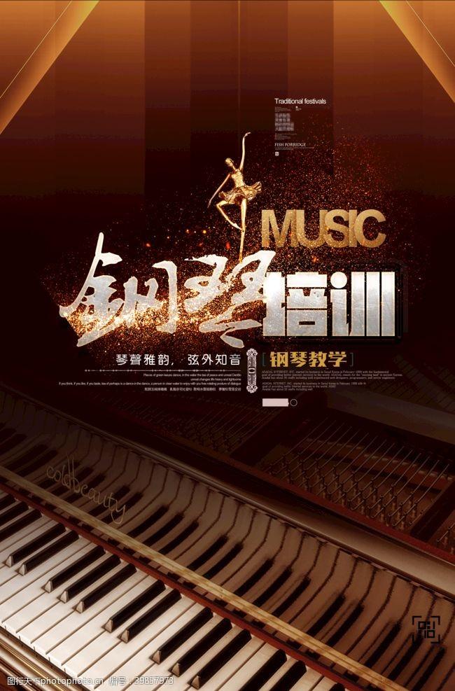 广告钢琴培训图片