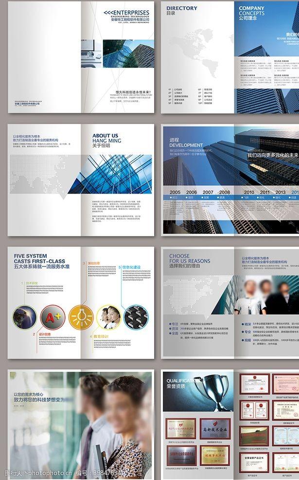 公司画册高端公司企业画册图片