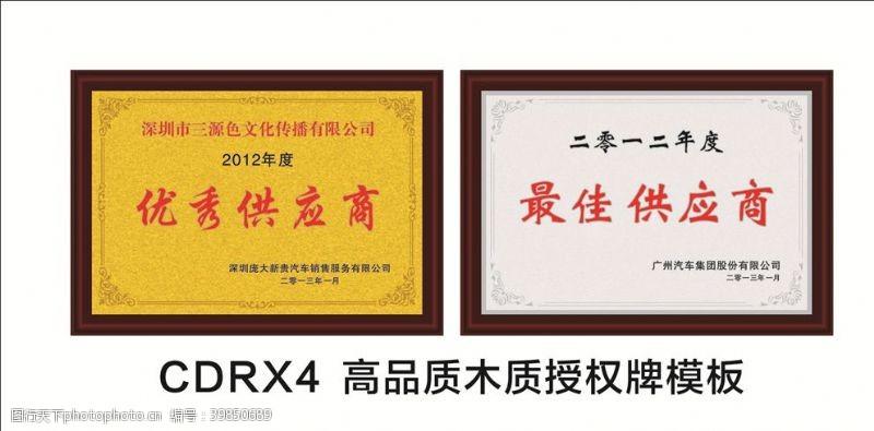 奖状高品质木质授权牌图片
