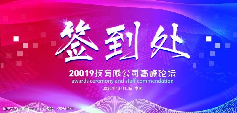 公司峰会企业文化活动图片