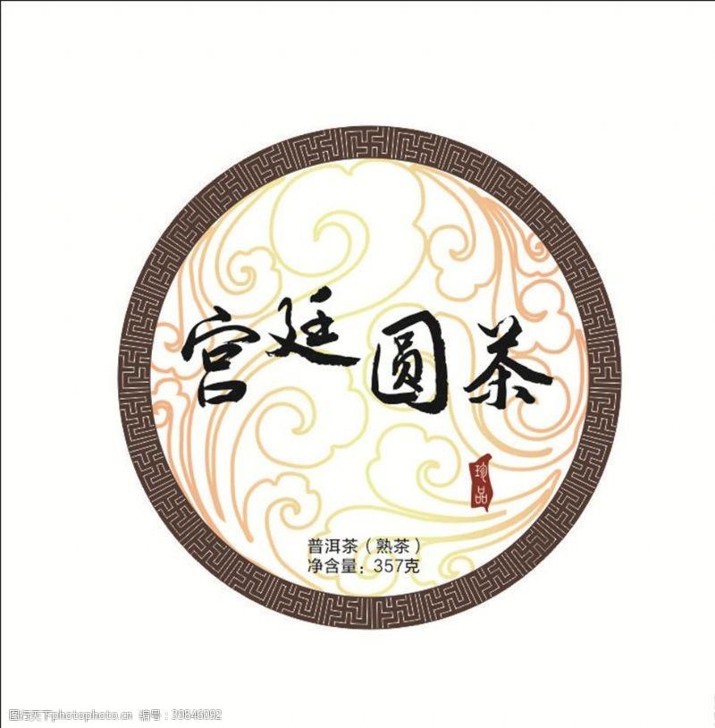 宫廷圆茶图片