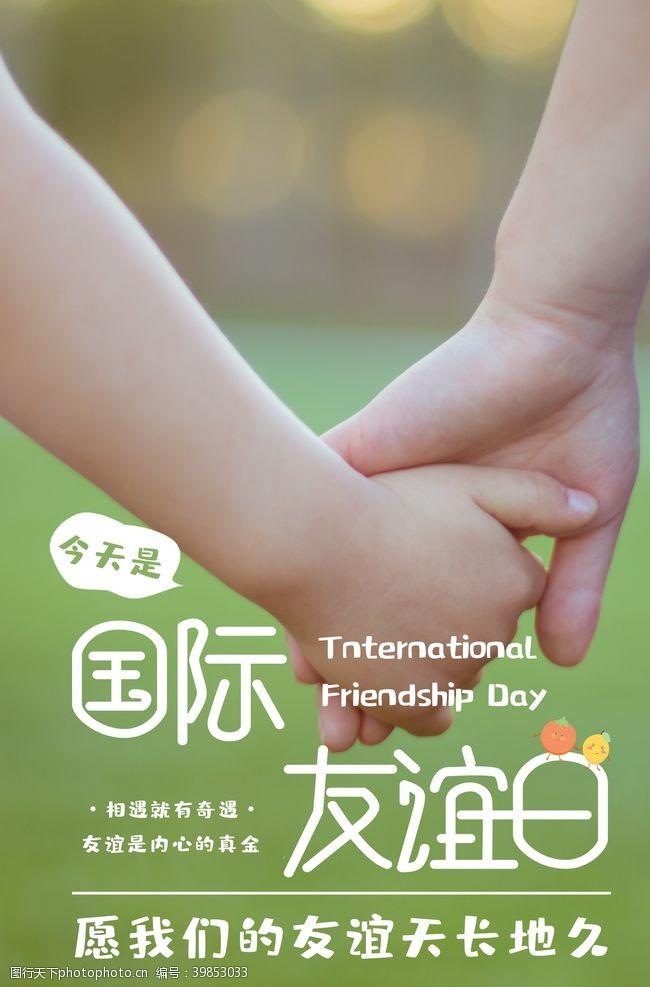 会堂国际友谊日图片