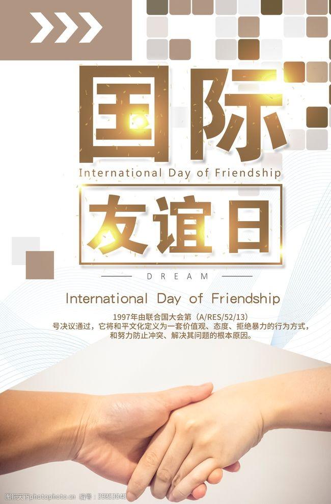 欢呼国际友谊日图片