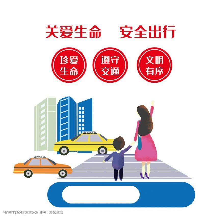 交通安全海报交通安全宣传标语文化墙图片