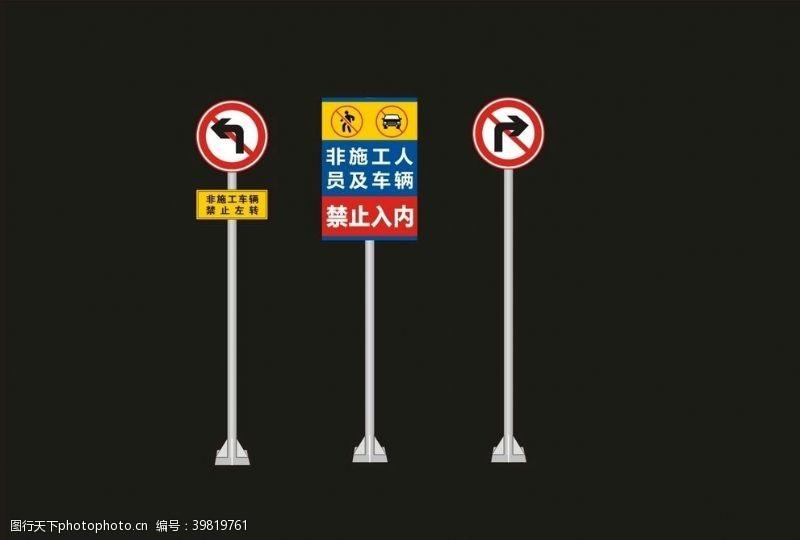 道路标志交通标识图片