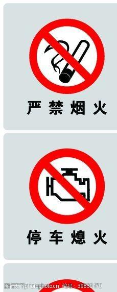 禁止标识图片