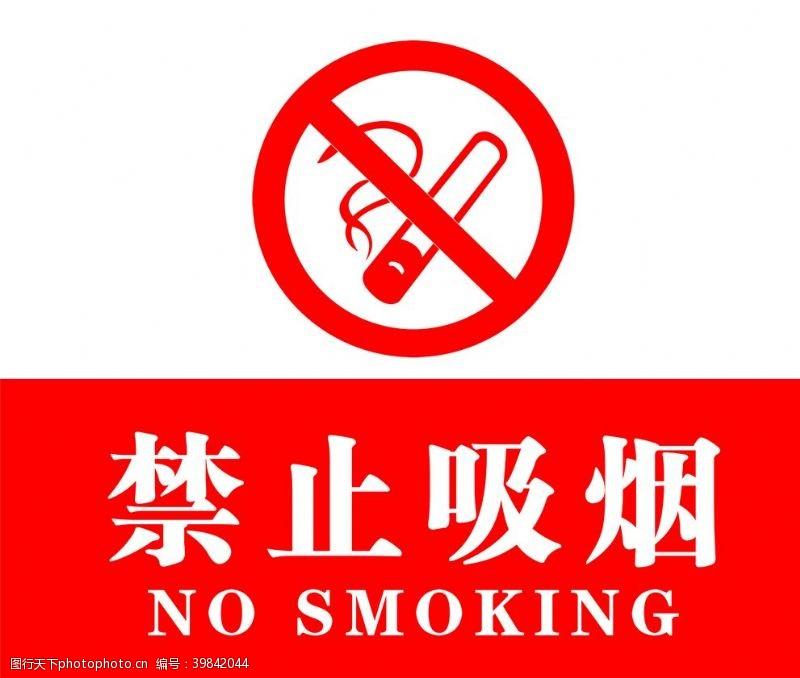 红色标志禁止吸烟图片