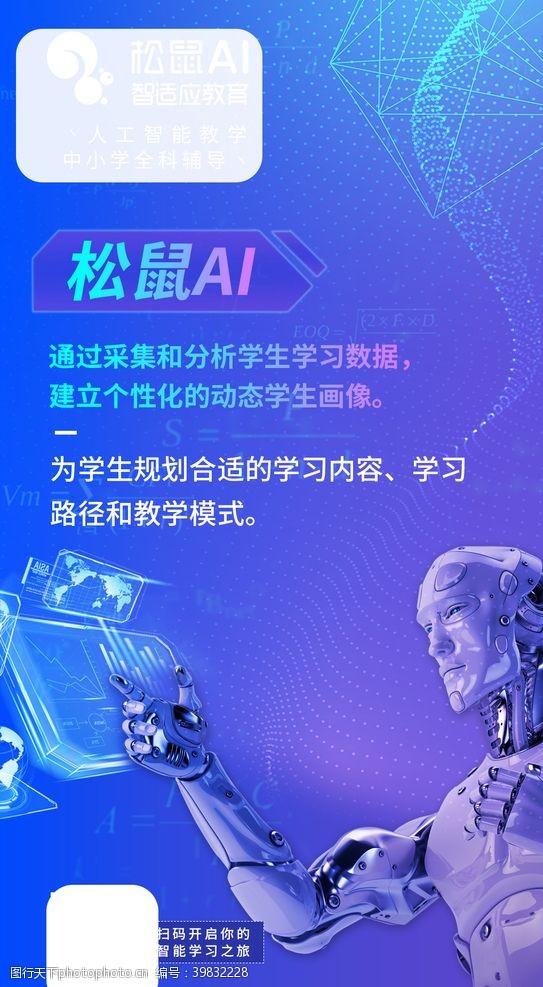 教育海报机器人图片