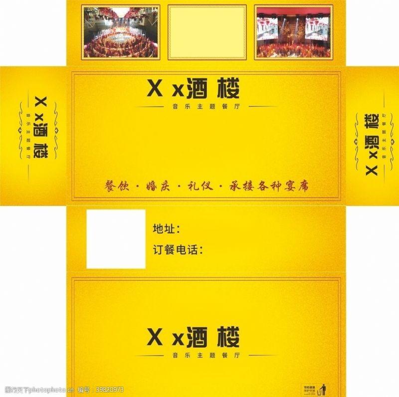 包装设计酒楼抽纸盒平面图图片