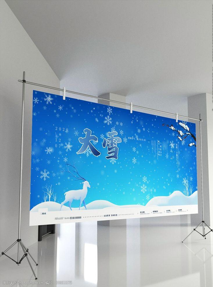 24節氣海報藍色清新雪鹿二十四節氣大雪海報圖片