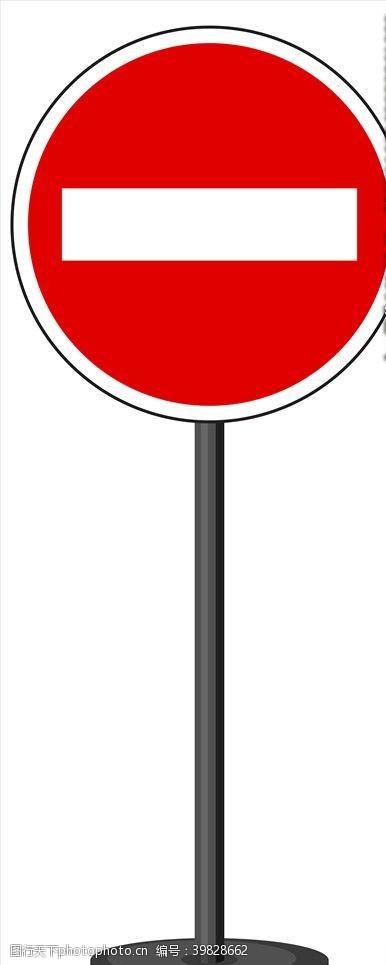 警告路标图片
