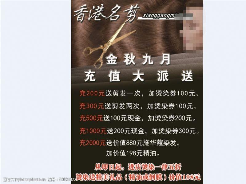 美发店宣传单美发海报图片