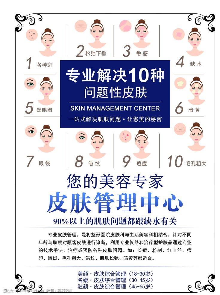 平面广告美容机构海报图片
