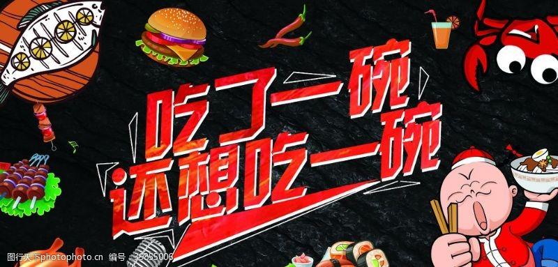 手绘背景美食背景图片