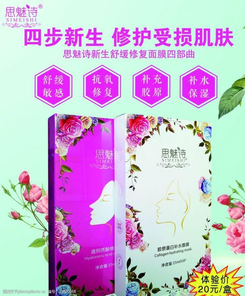 美容化妆品面膜面膜海报淘宝面膜图片