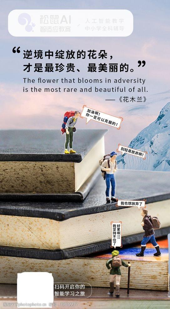 教育海报逆境中绽放的花朵才最美丽图片