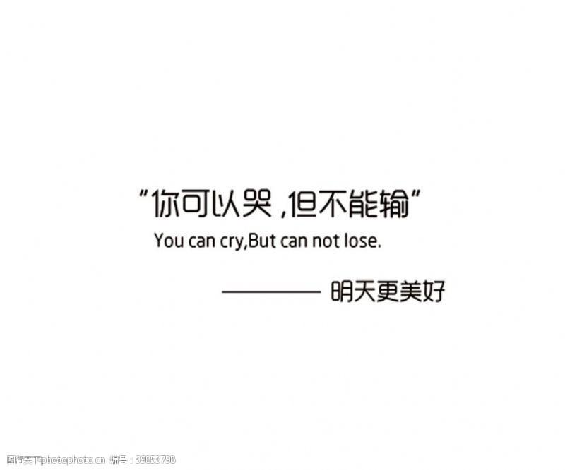 励志你可以哭但不能输图片