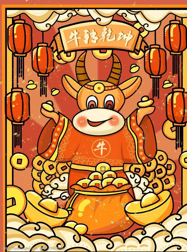 手机壳牛年插画海报图片