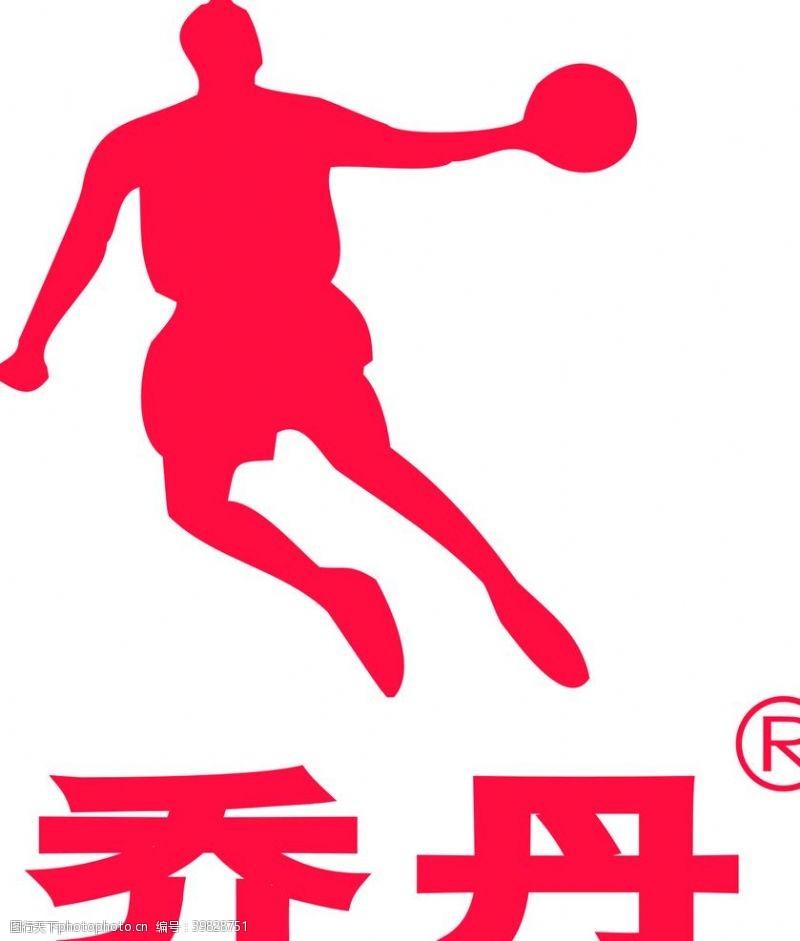 logo大全乔丹图片