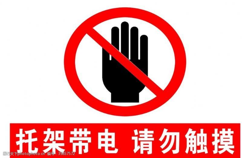 生活请勿触摸图片