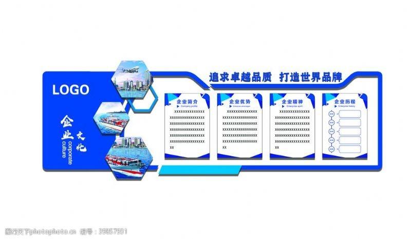 背景墙展板企业文化图片
