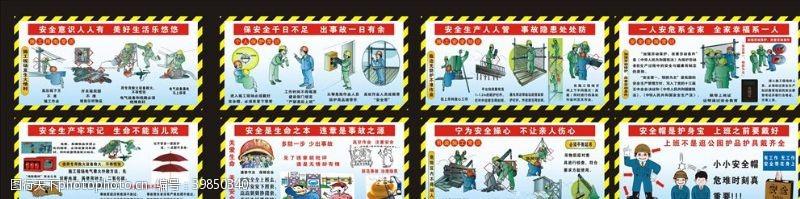 工地围墙广告施工安全漫画图片