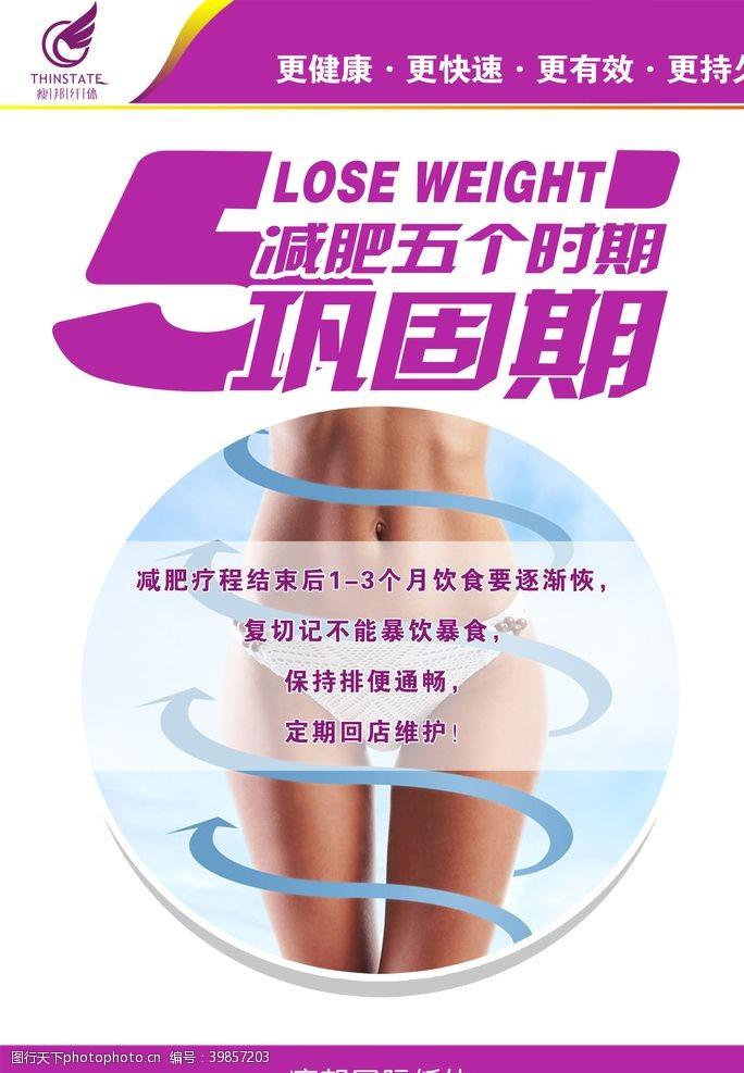 美容美体瘦邦纤体减肥五个时期巩固期图片