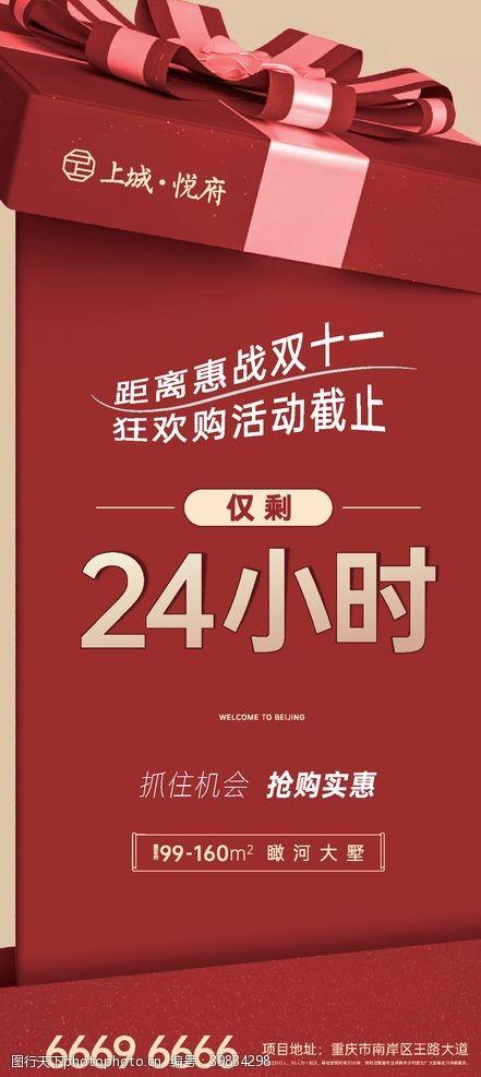 单图1双11产物料红色地产抢购微单图片