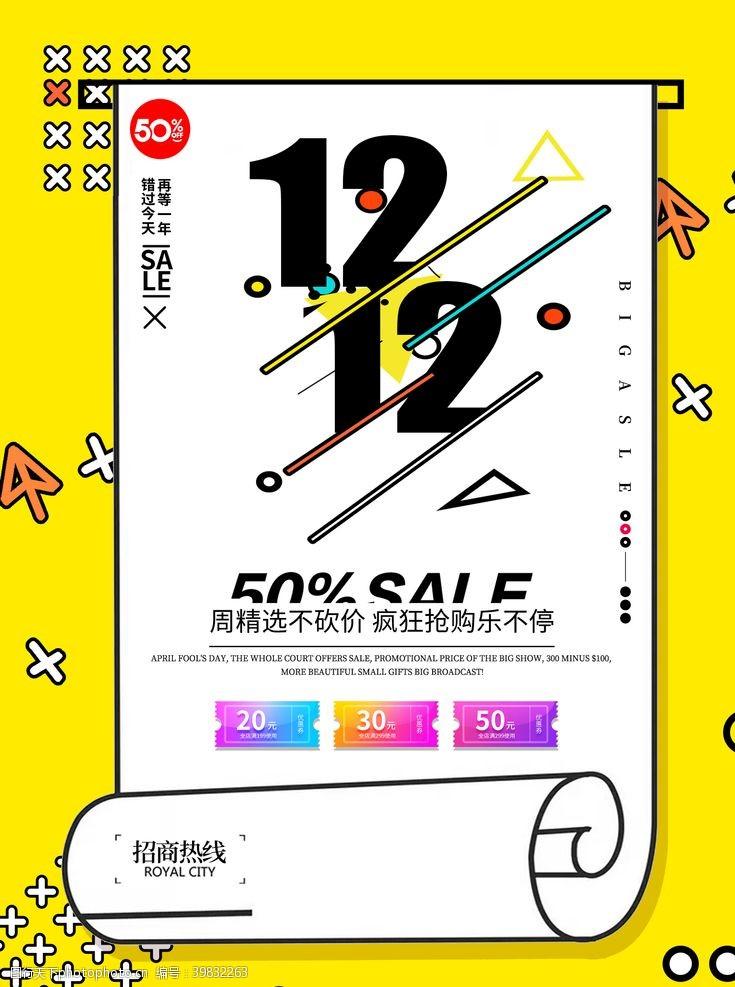 双十二简约黄色活力促销海报图片