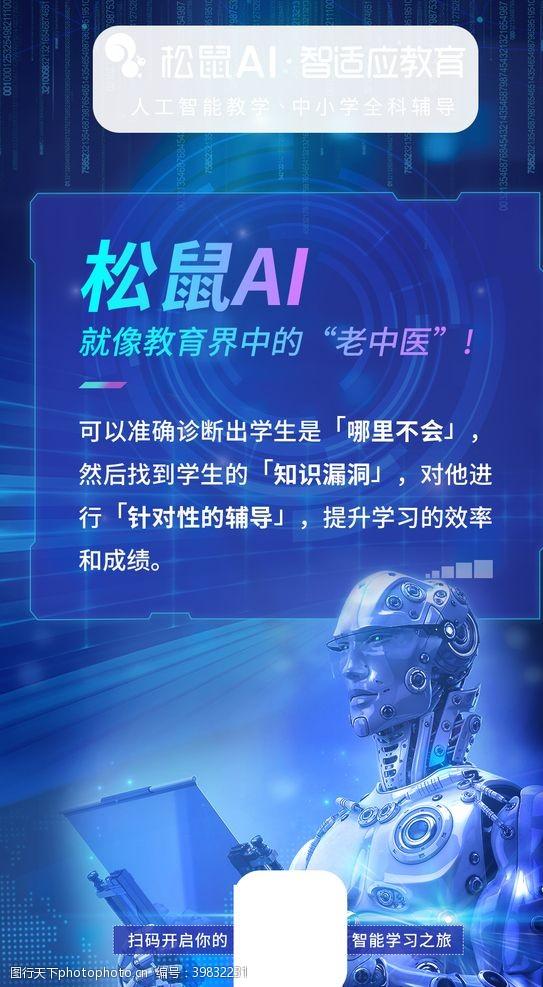 教育海报松鼠AI就是教育界的老中医图片
