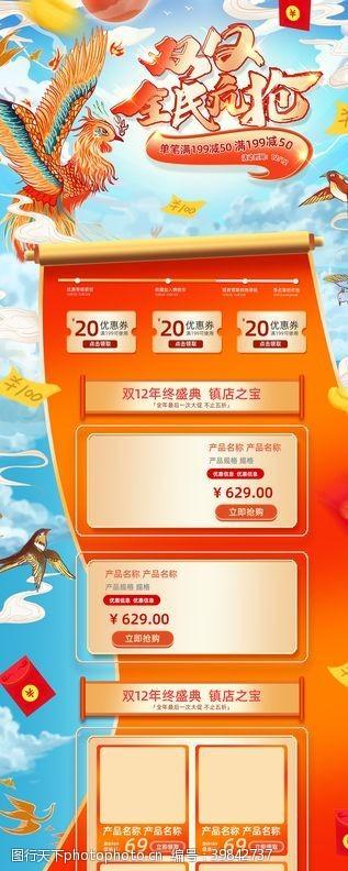 淘宝天猫促销购物节首页设计图片