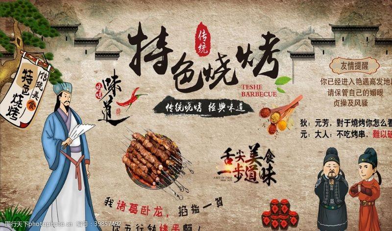 现代背景特色烧烤传统美食背景墙图片