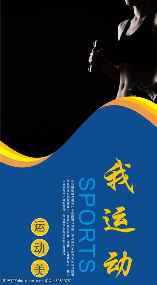 奥运会体育运动海报图片