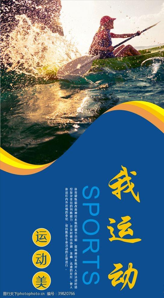 体育运动海报图片