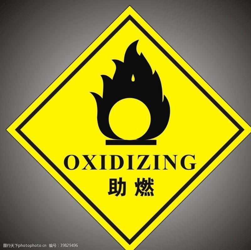 警告危险废物标签助燃图片