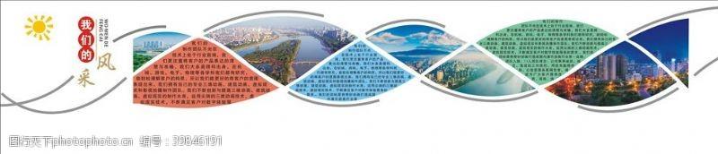 企业形象文化墙图片